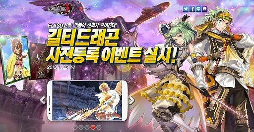 バンダイナムコゲームスのスマホ向けRPG「ギルティドラゴン 罪竜と八つの呪い」、韓国でも配信決定!