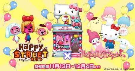 3rdKind、スマホ向けシミュレーションゲーム「ハッピーストリート」にてサンリオのスマホ向け遊園地運営ゲーム「Hello Kitty World」とコラボ1