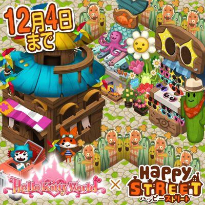 3rdKind、スマホ向けシミュレーションゲーム「ハッピーストリート」にてサンリオのスマホ向け遊園地運営ゲーム「Hello Kitty World」とコラボ3