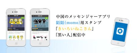 カエルエックス、中国のメッセージングアプリ「陌陌」(Momo)にてスタンプ「黒い人」を提供