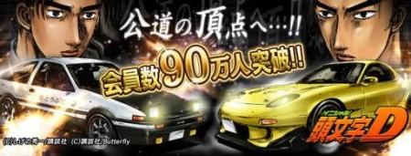 バタフライのソーシャルゲーム「頭文字D」、90万ユーザーを突破