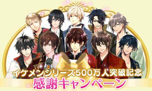 サイバードの恋愛ソーシャルゲーム「イケメン」シリーズ、500万ユーザーを突破