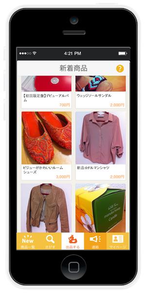 mixiもフリマアプリに参入 フリマサービス「mixiマイ取引」のiOSアプリ版をリリース1