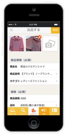 mixiもフリマアプリに参入 フリマサービス「mixiマイ取引」のiOSアプリ版をリリース2