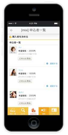 mixiもフリマアプリに参入 フリマサービス「mixiマイ取引」のiOSアプリ版をリリース3