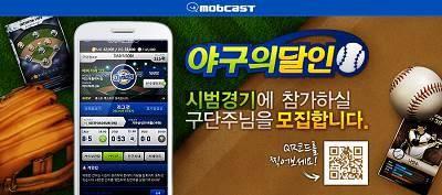 モブキャスト、韓国のゲームショウ「G-Star 2013」にソーシャルゲーム「NBA2K モバスケ」と「ドラゴン★スピン」を出展