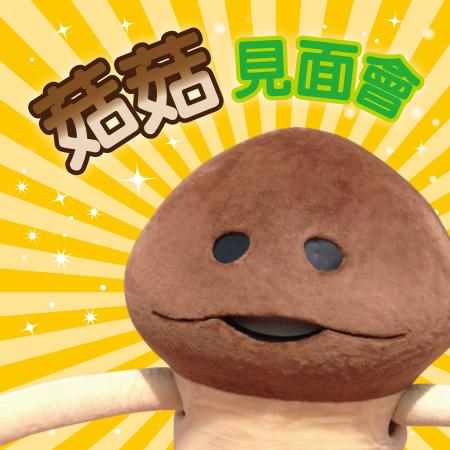 なめこ、11/23-24に台湾の高雄市で着ぐるみイベントを初開催