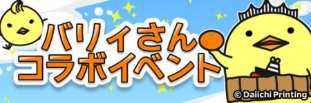 ポリゴンマジック、ソーシャルゲーム「虹色どうぶつ園」にて今治市のゆるキャラ「バリィさん」とコラボ1