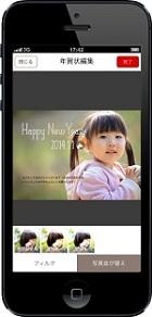 フォトブック製作サービスの「ノハナ」、スマホの写真を使って年賀状を発注できる「ノハナ年賀状」を提供2