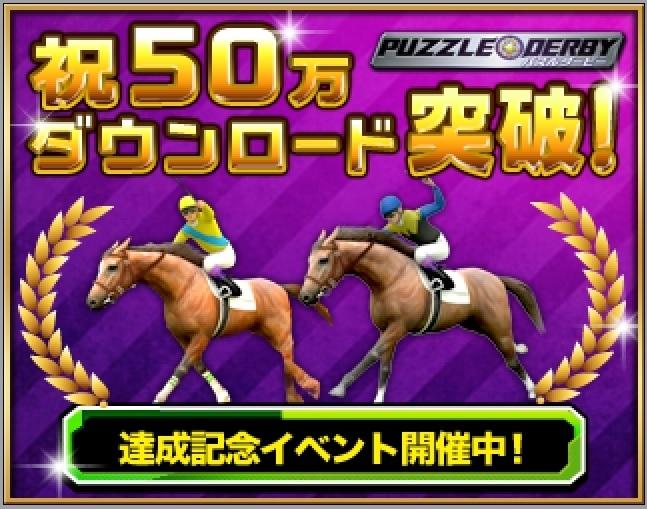 スマホ向け競馬パズルゲーム「パズルダービー」、50万ダウンロードを突破