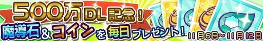 スマホ向けパズルRPG「ぷよぷよ!!クエスト」、500万ダウンロードを突破