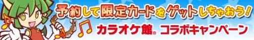 セガネットワークスのスマホ向けパズルRPG「ぷよぷよ!!クエスト」、「カラオケ館」とコラボキャンペーンを実施1