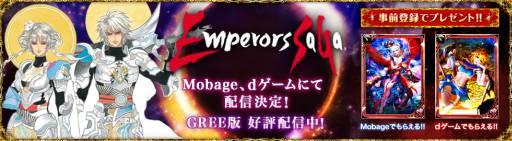 スクエニ、Mobageとdゲームでもソーシャルゲーム「エンペラーズ サガ」を提供決定1