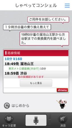 ドコモ、「しゃべってコンシェル」のiOSアプリ版をリリース1