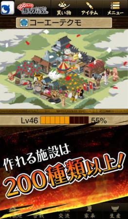 コーエーテクモゲームス、ソーシャルゲーム「100万人の信長の野望」のネイティブアプリ版をリリース2