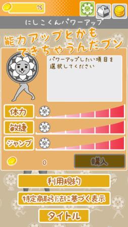 ゆるキャラ「にしこくん」のスマホ向けランニングゲーム「にしこくん 瓦RUN!」が登場3