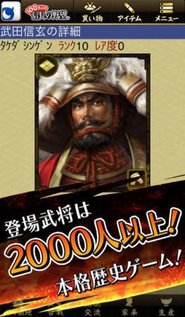 コーエーテクモゲームス、ソーシャルゲーム「100万人の信長の野望」のネイティブアプリ版をリリース3