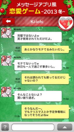 ベーシック、スマホ向け恋愛シミュレーション(笑)ゲームアプリ「返信ください」のクリスマス版「返信ください〜Xmas〜」をリリース1