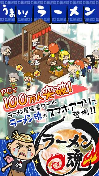 サミーネットワークス、ラーメン店経営シミュレーションゲーム「ラーメン魂」のiOSアプリ版をリリース1