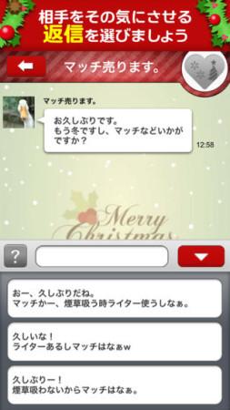 ベーシック、スマホ向け恋愛シミュレーション(笑)ゲームアプリ「返信ください」のクリスマス版「返信ください〜Xmas〜」をリリース5