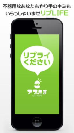 """ベーシック、人気アプリ「返信ください」の続編「リプライください」をリリース 今回の舞台はあの""""つぶやきサービス""""1"""