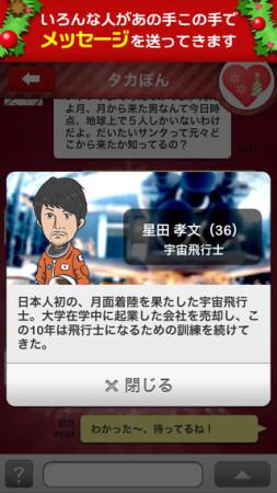 ベーシック、スマホ向け恋愛シミュレーション(笑)ゲームアプリ「返信ください」のクリスマス版「返信ください〜Xmas〜」をリリース3