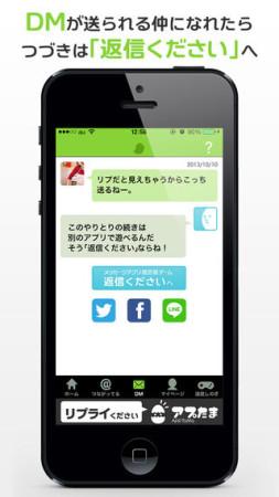 """ベーシック、人気アプリ「返信ください」の続編「リプライください」をリリース 今回の舞台はあの""""つぶやきサービス""""3"""