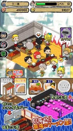サミーネットワークス、ラーメン店経営シミュレーションゲーム「ラーメン魂」のiOSアプリ版をリリース3