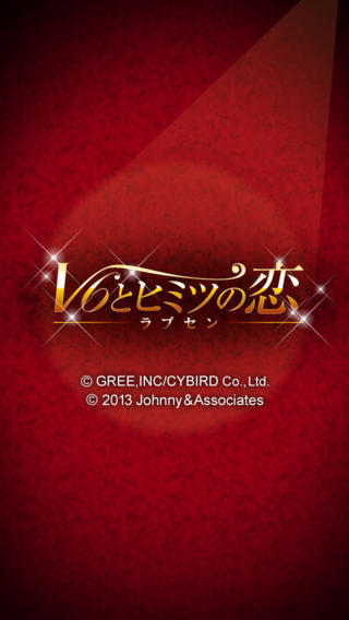 サイバードとGREE、V6の実写恋愛ソーシャルゲーム「ラブセン~V6とヒミツの恋~」のネイティブアプリ版をリリース1