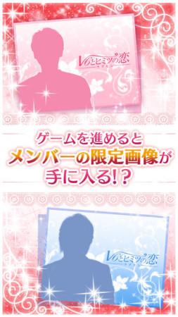 サイバードとGREE、V6の実写恋愛ソーシャルゲーム「ラブセン~V6とヒミツの恋~」のネイティブアプリ版をリリース2