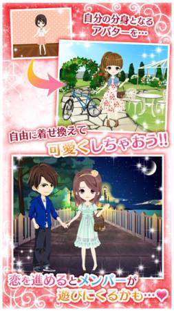 サイバードとGREE、V6の実写恋愛ソーシャルゲーム「ラブセン~V6とヒミツの恋~」のネイティブアプリ版をリリース3
