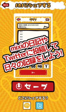 mixi、世界征服を目指す秘密結社鷹の爪と提携し2種類の生活サポートアプリをリリース3
