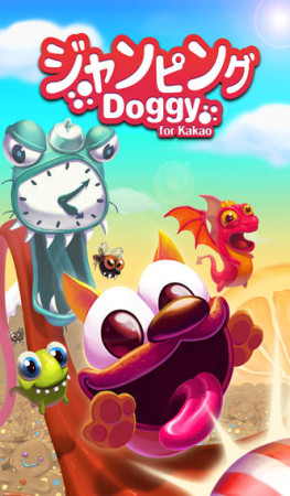 韓国LIVEZEN、日本版Kakao Gameにてジャンピングアクションゲーム「ジャンピングDoggy」をリリース1