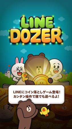 LINE GAMEにコイン落としゲームが登場 「LINE DOZER コイン落としゲーム」リリース1