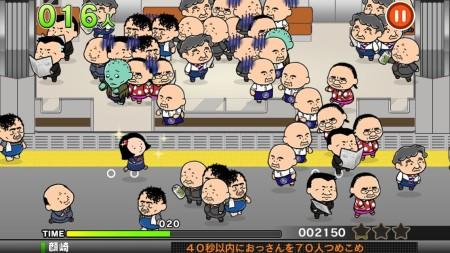 comceptのおっさんパズル「つめこめ☆おっさん」がAndroidにも登場!2