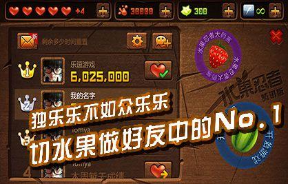 オーストラリアのHalfbrick、人気スマホゲーム「Fruit Ninja」を中国のメッセージングアプリ「WeChat」向けに提供3