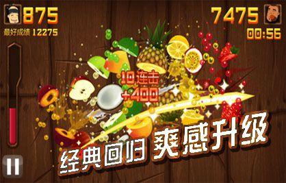 オーストラリアのHalfbrick、人気スマホゲーム「Fruit Ninja」を中国のメッセージングアプリ「WeChat」向けに提供2