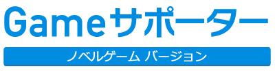 兼松グランクス、スマホ向けゲームアプリ構築支援ASP「Gameサポーター」を提供開始