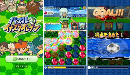 レベルファイブ、LINE GAMEにて「イナズマイレブン」の一筆書きアクションパズルゲーム「LINE パズル de イナズマイレブン」をリリース1