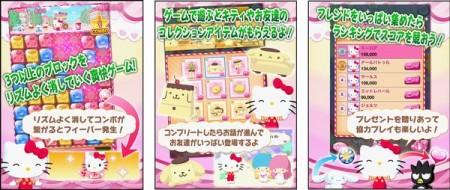 ニフティとサンリオウェーブ、共同でスマホ向けパズルゲーム「Hello Kitty Candy」のiOS版をリリース3