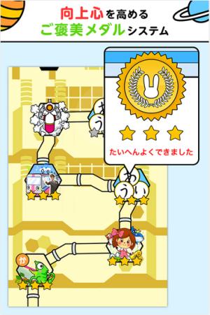 DeNA、子供向け教育アプリ「アプリゼミ」のAndroid版をリリース3