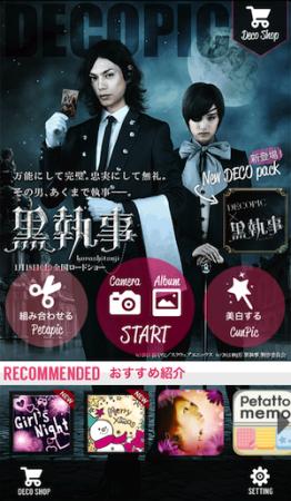 スマホ向けカメラアプリ「DECOPIC」、映画「黒執事」とタイアップ
