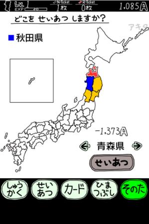 「ぐんまのやぼう」のRucKyGAMES、「やぼうシリーズ」の他46都道府県版を一気にリリース2