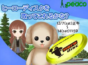 セミック、ペットと暮らすアバターSNS 「peaco」にてスポーツディスク専門メーカーの「ヒーロー」とコラボ1