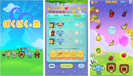 LINE、LINE GAMEにてスマホ向け落ちものゲーム「LINE ぱくぱくの森」をリリース1