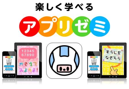 DeNAが教育分野に参入 子供向け教育アプリ「アプリゼミ」をリリース1