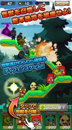フィールズ、ウルトラ怪獣が活躍するスマホ向けディフェンスゲーム「ウルトラ怪獣クエスト~円谷プロ怪獣キャッチ&バトル~」のAndroid版をリリース2
