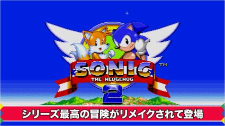 セガネットワークス、「ソニック・ザ・ヘッジホッグ2.」のAndroid版をリリース1