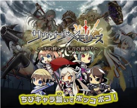 アカツキ、スマホ向けキャラリンクRPG「サウザンドメモリーズ」のAndroid版をリリース1