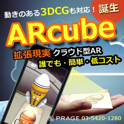 プラージュ、クラウド型ARコンテンツ作成サービス「ARcube」を提供開始